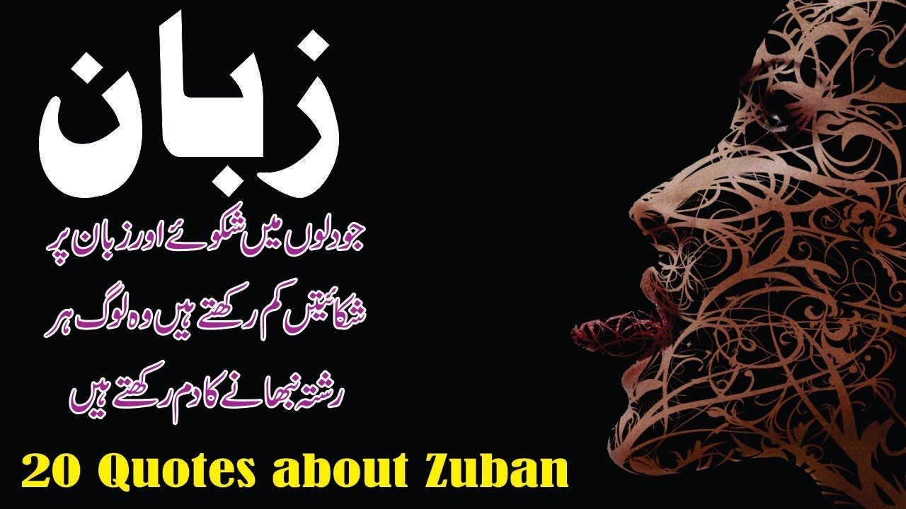 Zuban 19 Best Quotes In Hindi Urdu With Voice And Images