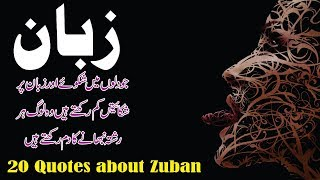 Zuban 19 best quotes in Hindi Urdu with voice and images || inspirational qotes collection