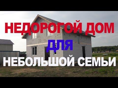 Недорогой дом из газобетона
