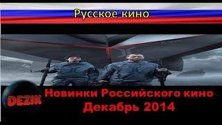 Новинки русского кино Что посмотреть ? Лучшие фильмы декабря 2014