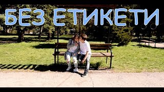 Mihaela Fileva - Без етикети / Bez Etiketi (DA Clique Dance Video)