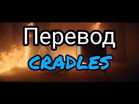 Sub Urban - Cradles | Перевод