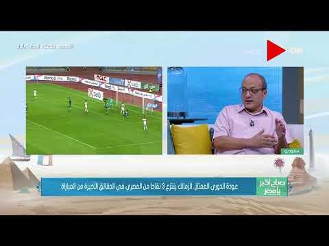 صباح الخير يا مصر - تحليل لمباراة الزمالك والمصري مع الناقد لطفي السقعان  - نشر قبل 13 ساعة