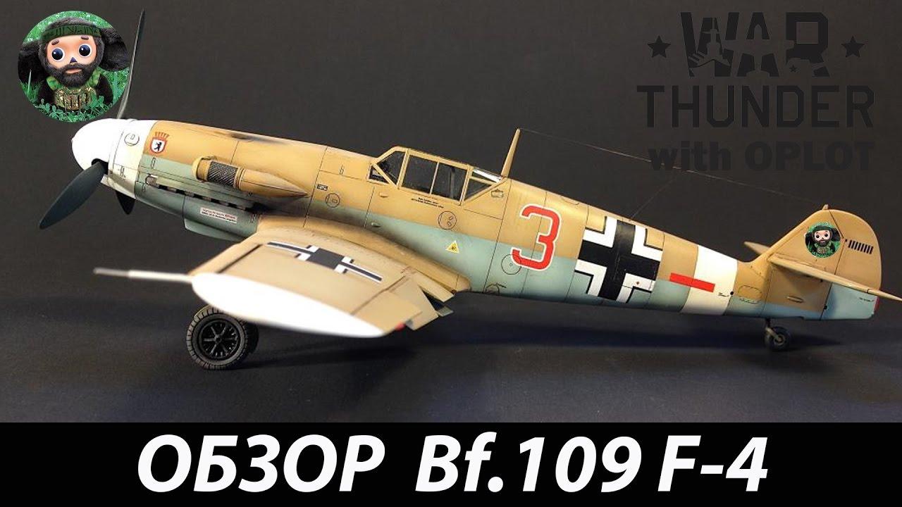 bf 109k 4 war thunder обзор