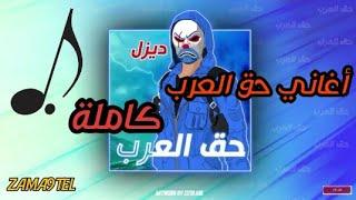 ديزل أغاني راب حق العرب الجديدة كاملة 🔥 Music Arabic Free Fire