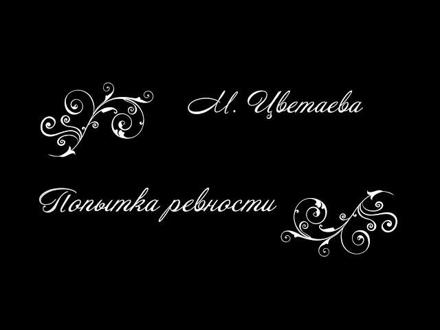Изображение предпросмотра прочтения – АнастасияНетреба читает произведение «Попытка ревности» М.И.Цветаевой