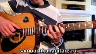 Sting - Shape Of My Heart Тональность ( Fm# ) Как играть на гитаре песню