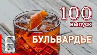 Бульвардье — рецепт коктейля Едим ТВ
