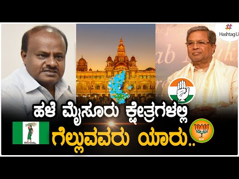 BJP, Congress Target Old Mysore Region | ಹಳೆ ಮೈಸೂರು ಕ್ಷೇತ್ರಗಳಲ್ಲಿ ಗೆಲ್ಲುವವರು ಯಾರು..|HashtagU Kannada