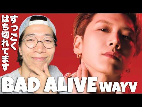WayV 威神V 'Bad Alive (English Ver.)' MVをREACTION!