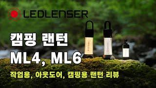 캠핑 LEDLENSER ML4, ML6 랜턴 리뷰편