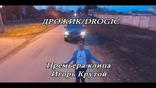 Премьера клипа Дрожик | Игорь Крутой
