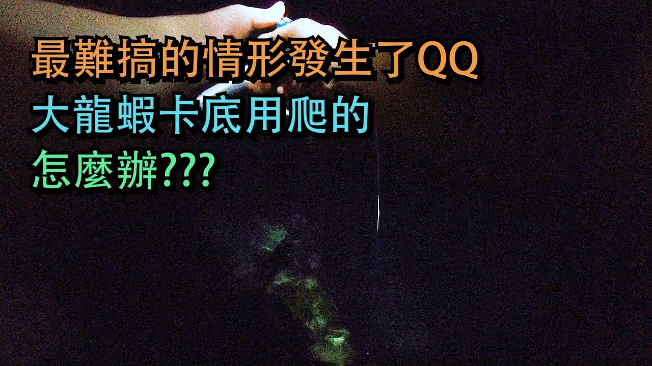 釣龍蝦最討厭遇到的情形 大龍蝦卡底用爬的  拿長竿最容易發生QQ #釣龍蝦 #龍蝦勾 #岸釣龍蝦