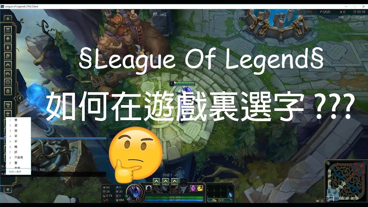 §League Of Legend§ 如何在遊戲裏選字 - YouTube