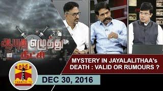 Aayutha Ezhuthu Neetchi 30-12-2016 Mystery in Jayalalithaa's death: Valid or Rumours? – Thanthi TV Show