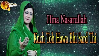 Kuch Toh Hawa Bhi Sard Thi   Virsa Heritage    Hina Nasarullah   Full HD Video