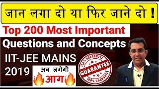🔥 Top 200 Questions For JEE MAINS 2019 ! जान लगा दो या फिर जाने दो !Tips and Tricks for JEE MAINS
