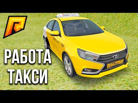 Сколько Зарабатывает Яндекс ТАКСИ. Работа таксиста | RADMIR RP CRMP (РАДМИР РП КРМП)