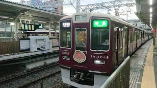 阪急電車 京都線 1300系 1306F すみっこぐらし号 発車 十三駅