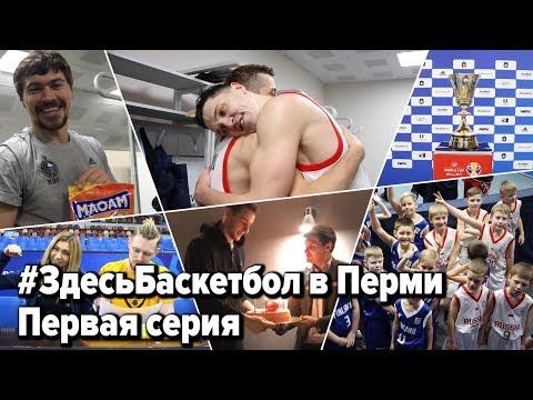 Программа Здесь Баскетбол в Перми / Первая серия