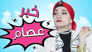 مسلسل هيلا و عصام 7 - خبر عصام | Hayla & Issam Ep 7 - Issam