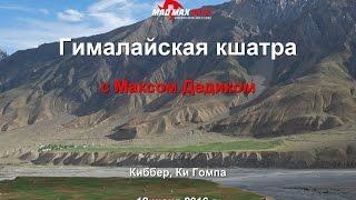 Гималайская кшатра Макса Дедика. 18 июня. День 8