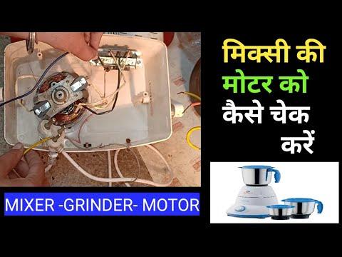 mixer grinder repair wiring connection mixi motor ko kaise check karen Pre Amp Wiring Diagrams