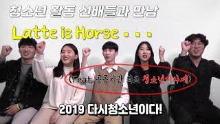 청소년활동 Latte is a horse...! : 청…