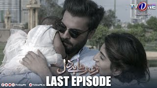 Ro Raha Hai Dil | Last Episode | TV One Drama