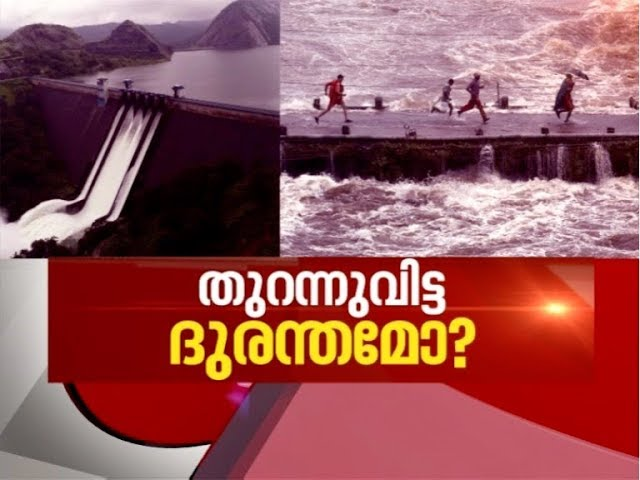 'Govt totally responsible for man made disaster': Ramesh Chennithala | News Hour 22 Aug 2018