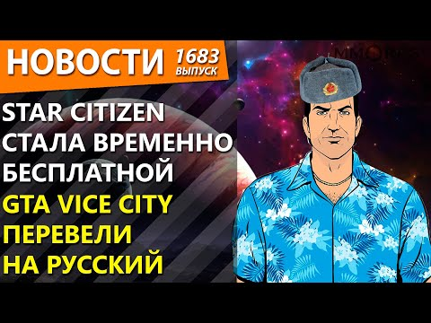 Star Citizen стала временно бесплатной. GTA Vice City перевели на русский. Новости