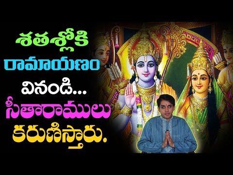 Satasloki Ramayanam By Dr Narendra Saradhi || శతశ్లోకి రామాయణం || Valmiki | Narada Maharshi | रामायण