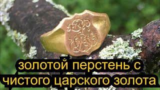 ЗОЛОТО! ЦАРСКИЙ ПЕРСТЕНЬ СДЕЛАНЫЙ С ЧИСТОГО ЗОЛОТА!GOLDEN RING!KING SAMPLE 92. PURE GOLD