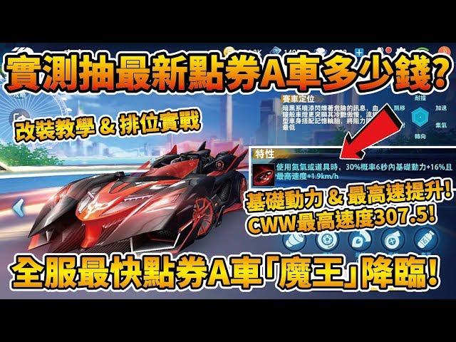 【小草Yue】實測抽最新點券A車『魔王』多少錢?最快點券A車降臨!cww速度高達307.5!【極速領域】