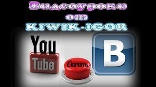 Как скачать видео с Ютуба и Вконтакте
