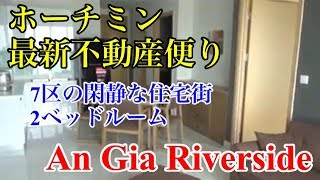 【ベトナム/ホーチミン/賃貸・売買不動産情報】An Gia Riverside(2bedroom)-Supported by N-Asset Vietnam