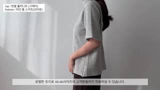 [모어레브] 보웬 반팔 폴라니트_상세보기