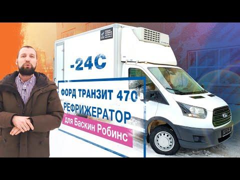 Новый Форд Транзит (Ford Transit) 470 рефрижератор для мороженого