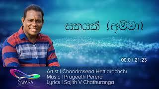 Sathayak (Amma) - Chandrasena Hettiarachchi