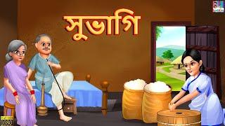 Subhagi - সুভাগি | Bangla Stories | Bangla Moral Stories | Bangla Golpo | Golpo | Golpo in Bangla