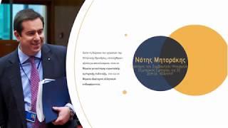 Ο Νότης Μηταράκης στην Ελληνική Προεδρία της ΕΕ, Α΄ Εξάμηνο 2014