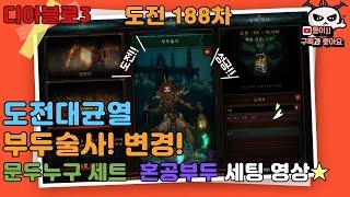 """디아블로3 도전대균열!! 188 이번엔 """"문두세트"""" 부두술사 혼공 세팅 영상"""
