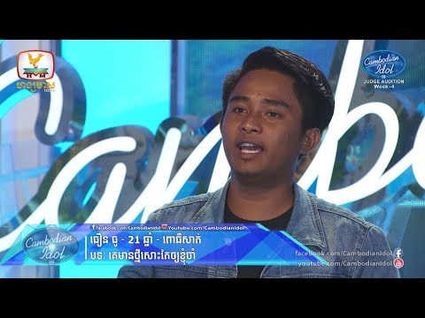 Cambodian Idol Season 3 | Judge Audition Week 4 | ធឿន ធូ | គេមានថ្មីសោះតែឲ្យខ្ញុំចាំ