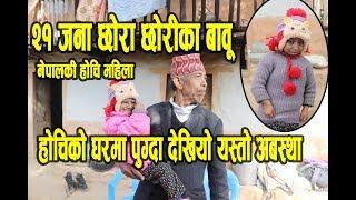 नेपालकि होचो बिश्वको दोस्रो Ishwari Maya Chhinalको घर पुग्दा//२१जना छोराछोरी का बाबु  भेटिए दाङमा