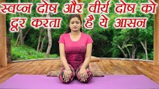 Yoga for Nightfall (स्वप्नदोष) treatment | Brahmacharysana, ब्रहाम्चार्य्सना Health Benefits|Boldsky