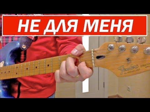 Не для меня - Аккорды на гитаре