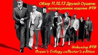 Распаковка 11 12 13 Друзей Оушена DVD коллекционное издание / Ocean's Trilogy unboxing