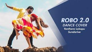 Robo 2.0 Cover | Yenthara Lokapu Sundarive  | Portal Apps Media  | Rajinikanth | AR Rahman