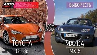 Выбор есть! - Toyota GT86 vs Mazda MX5 - АВТО ПЛЮС