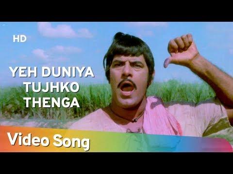 Yeh Duniya Tujhko Thenga (HD) | Kisan Aur Bhagwan (1974) | Dara Singh | Popular Mohd. Rafi Songs